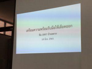ประชุมรับมือDF_๑๘๐๖๑๙_0010